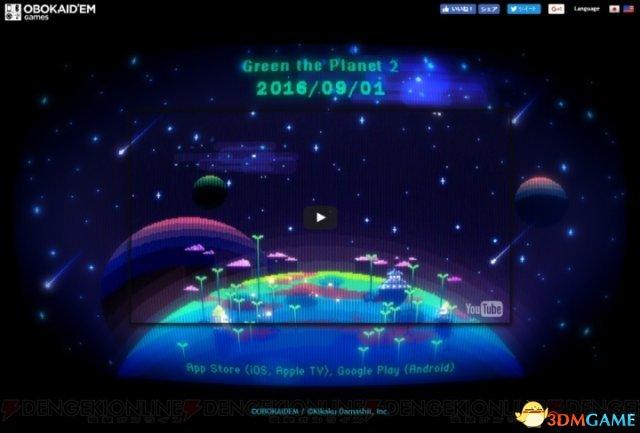 像素脑洞手游《绿色星球2》预定9月1日140国上线