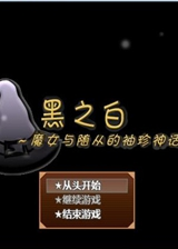黑之白:魔女与随从的袖珍神话 简体中文免安装版
