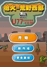 枪火:荒野西部 简体中文Flash汉化版