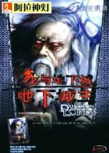 龙与地下城:地下城主 3DM简体中文免安装版