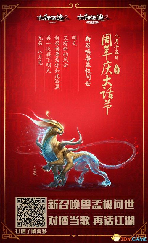 <b>周年庆大话节来了 2019鎏金宝鉴召唤兽孟极详解</b>