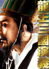 龙王三国演义 简体中文免安装版