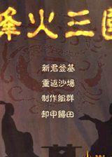 烽火三国 繁体中文免安装版