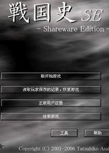 战国史SE 繁体中文免安装版