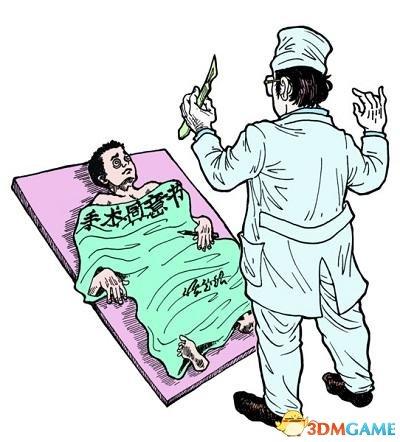 29岁小伙等媳妇剖腹产 自己稀里糊涂被做了痔疮手术