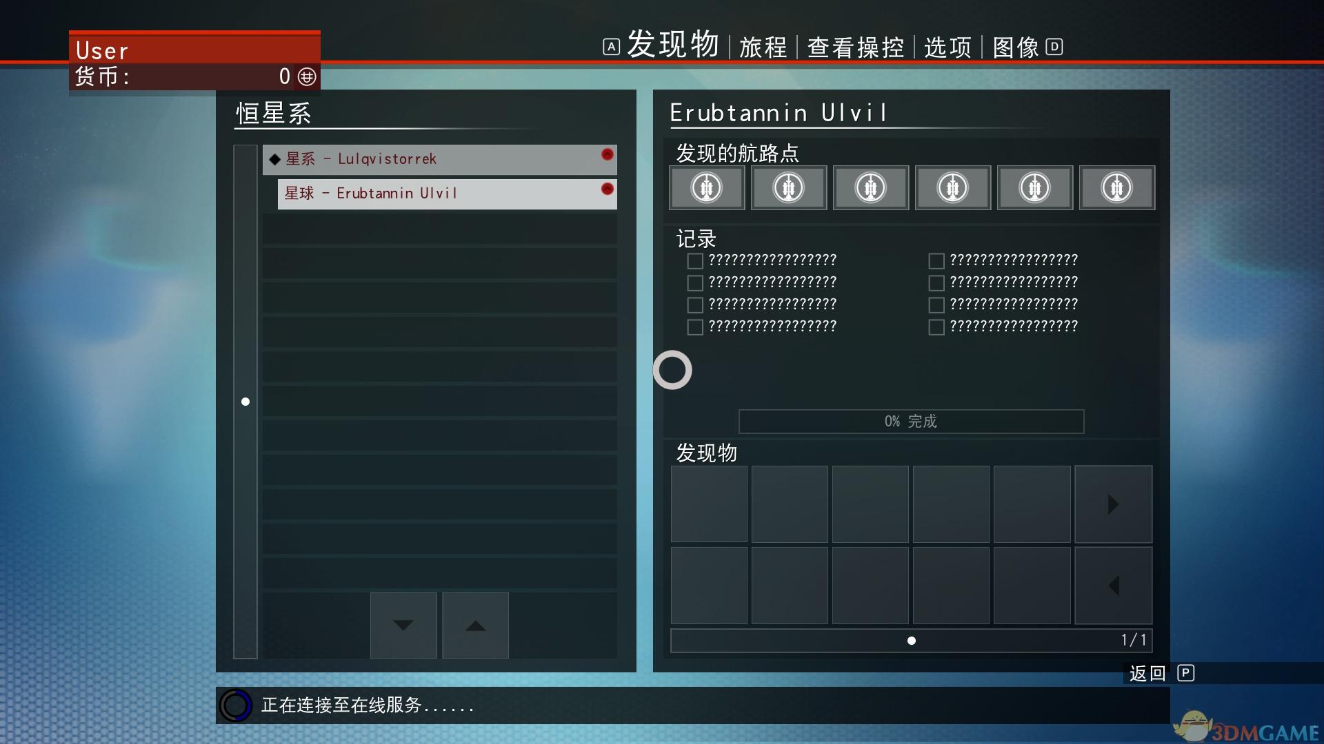 无人深空 v1.35升级档+未加密补丁[3DM]