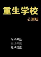 重生学校 简体中文免安装版
