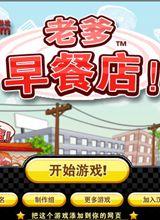 老爹早餐店 简体中文Flash汉化版