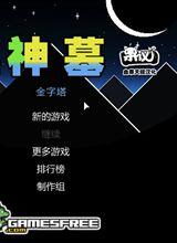 神墓 简体中文Flash汉化版