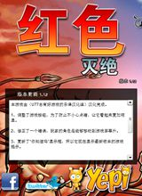 红色灭绝 简体中文Flash汉化版