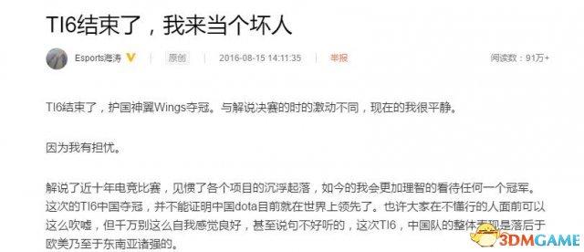 《DOTA2》海涛评TI6 希望年轻选手面对巨奖不迷失