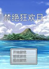 禁绝狂欢日 简体中文免安装版