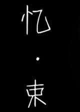 忆束 简体中文免安装版