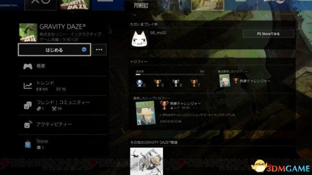 PS4 4.0固件更新详情!终于能建游戏的文件夹了!