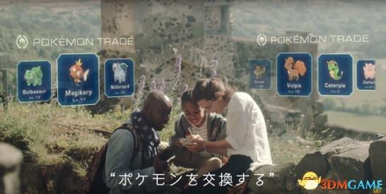 《精灵宝可梦GO》将加入精灵交易及训练师对战系统