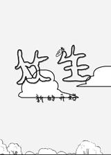 众生 简体中文免安装版