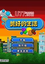 美好的生活 简体中文Flash汉化版