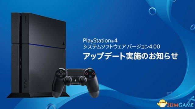 <b>PS4新4.0系统新增内容一览 文件夹和快捷菜单等</b>