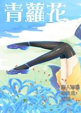 青萝花 繁体中文免安装版