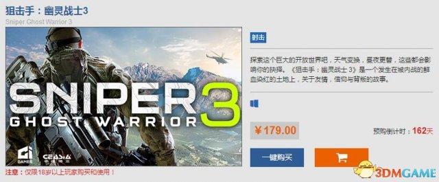 硬刚杉果!Steam《狙击手:幽灵战士3》直降25%