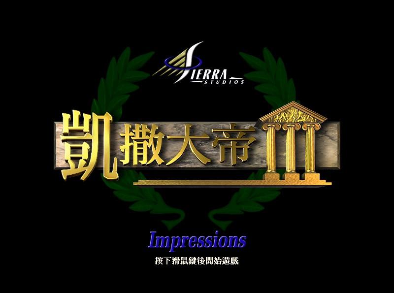 《凯撒大帝2》免安装中文版
