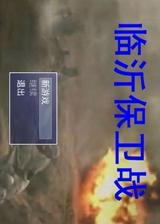 临沂保卫战 简体中文免安装版