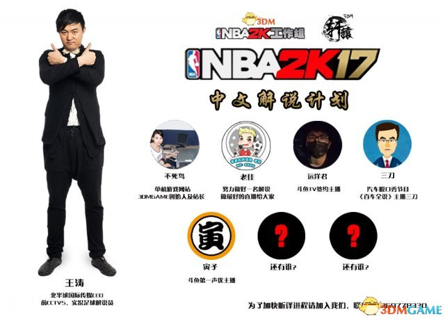 <b>NBA2K工作组 NBA2K17中文解说计划 王涛倾情加盟</b>