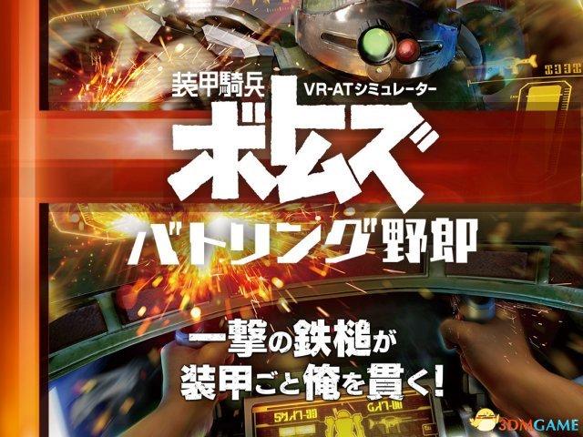 日本大型VR筐体《装甲骑兵Votoms》实际体验报告