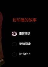 封印屋的故事 简体中文免安装版