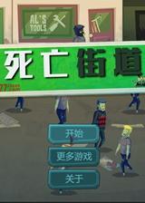 死亡街道 简体中文Flash汉化版
