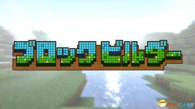 《方块建造者》即将登陆WiiU 于8月31日正式上架