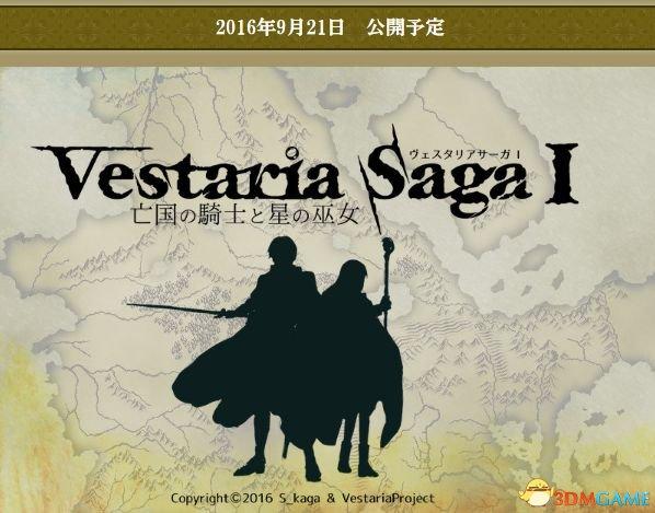《火焰纹章》生父加贺昭三新作独立游戏即将完成