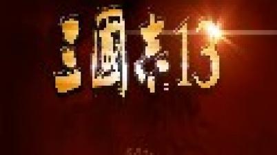 《三国志13 英杰传》191年7月美女连环