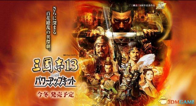 《三国志13:威力加强版》官网上线 冬季预定!