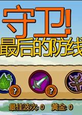 最后的防线 简体中文Flash汉化版
