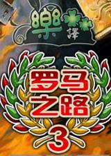 罗马之路3 简体中文Flash汉化版