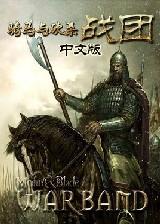 骑马与砍杀:卡拉迪亚狂想曲 简体中文免安装版