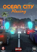 大洋城赛车:回归 英文免安装版