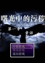 曙光中的污秽第一章:童话 简体中文免安装版