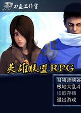 英雄联盟RPG 简体中文免安装版