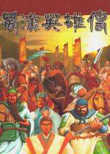 三国志:蜀汉英雄传 OGG音乐繁体中文免安装版