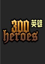 300英雄 3款伊卡洛斯皮肤补丁整合包