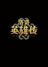 洛奇英雄传 国服客户端Ver.2.24