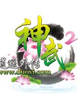 神武2 国服客户端0.8.12