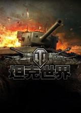 坦克世界 少女与战车萌化MOD