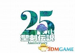 《圣剑传说》25周年纪念!大型音乐会17年3月举办