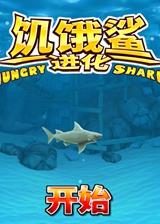 饥饿鲨进化 电脑版