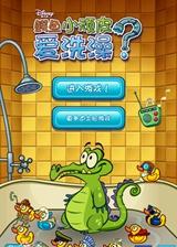 鳄鱼小顽皮爱洗澡 电脑版