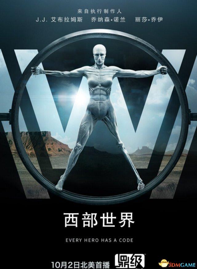<b>科幻美剧《西部世界》海报发布:官方中字国内播</b>