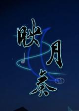 映月奏 简体中文免安装版